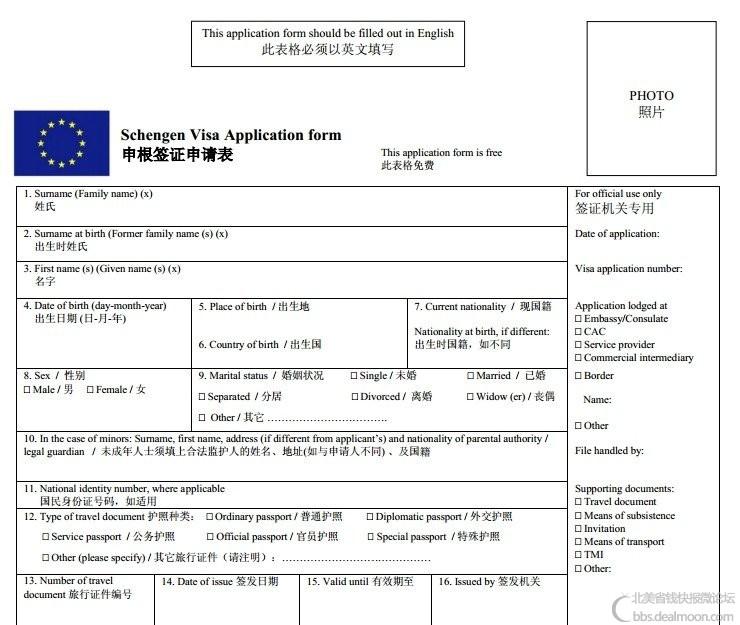 领取护照凭单 (7).jpg