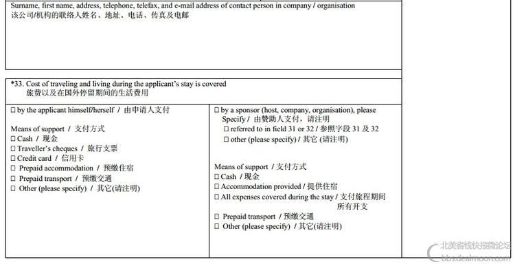 领取护照凭单 (10).jpg