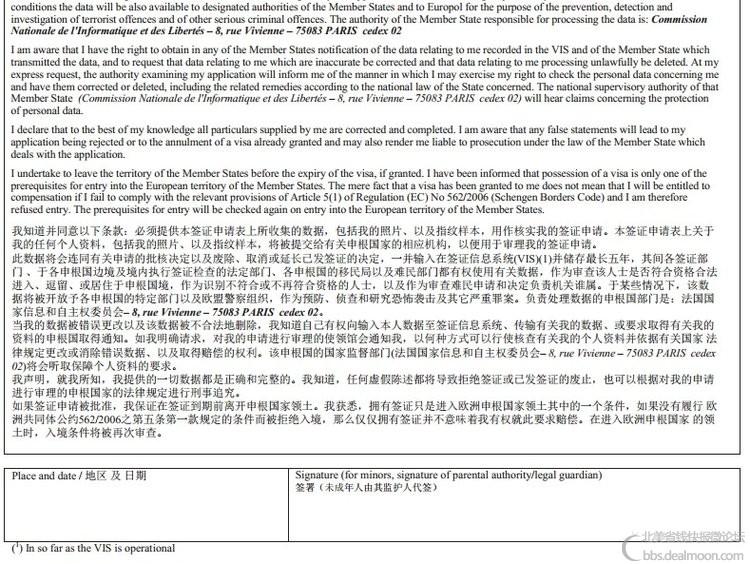 领取护照凭单 (12).jpg