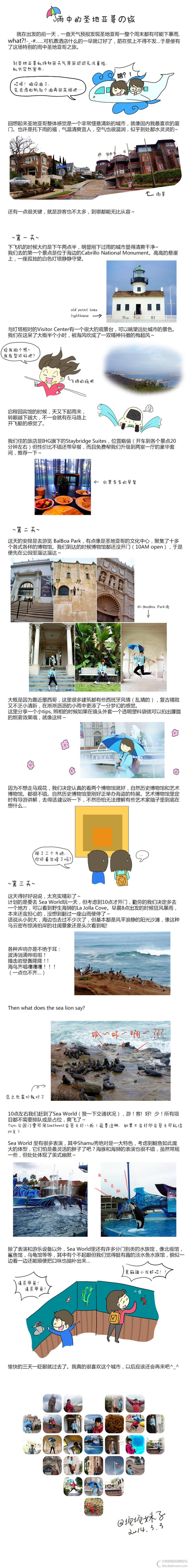 圣地亚哥游记_副本.png