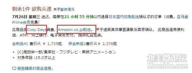 第三方销售、日亚配送.jpg