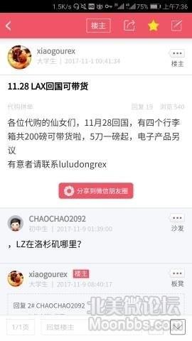 Screenshot_20180112-073659_fact_1.jpg