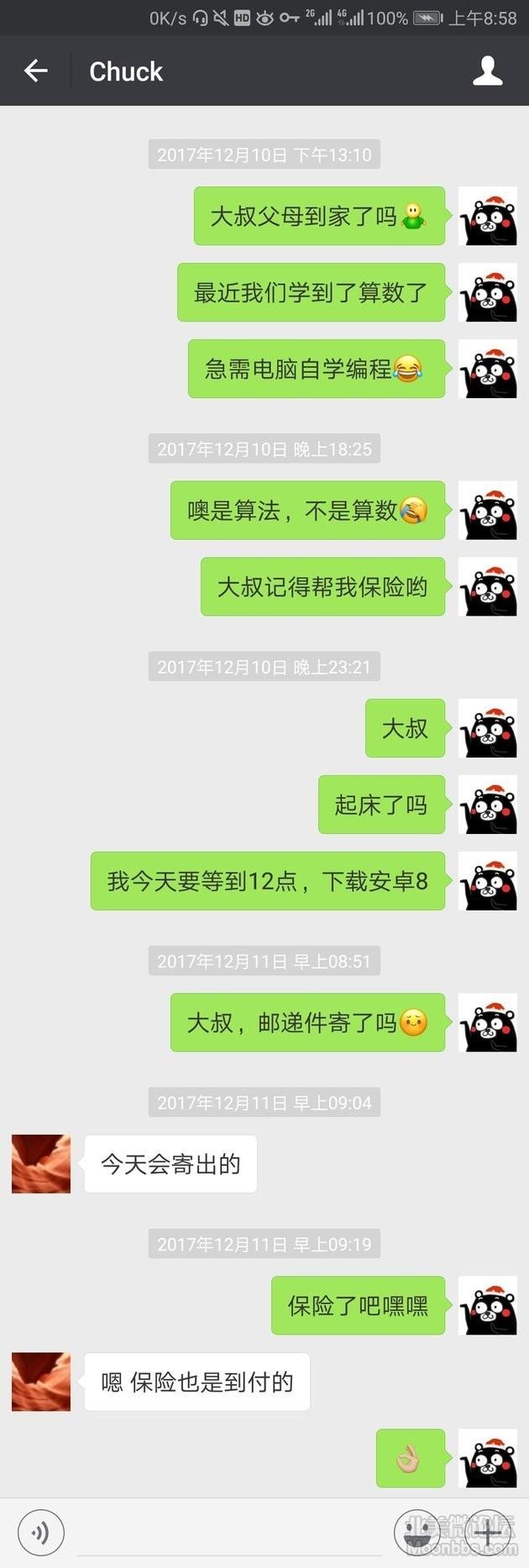 Screenshot_2018-01-12-08-58-00.jpg