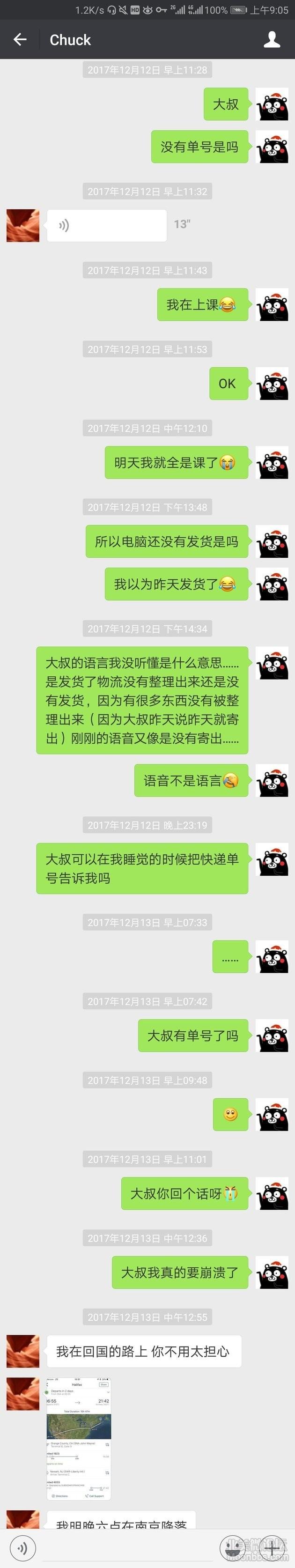 Screenshot_2018-01-12-09-05-52.jpg