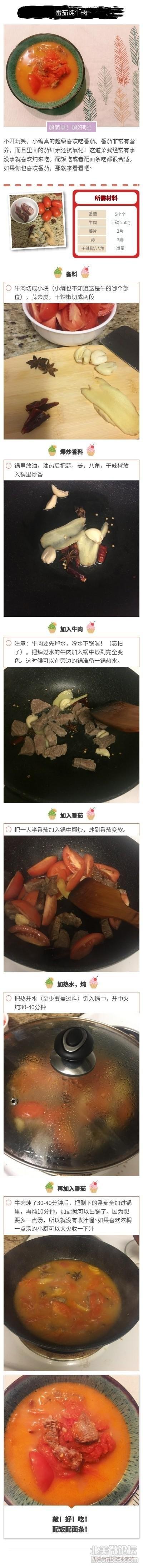番茄牛肉 没微信.jpg