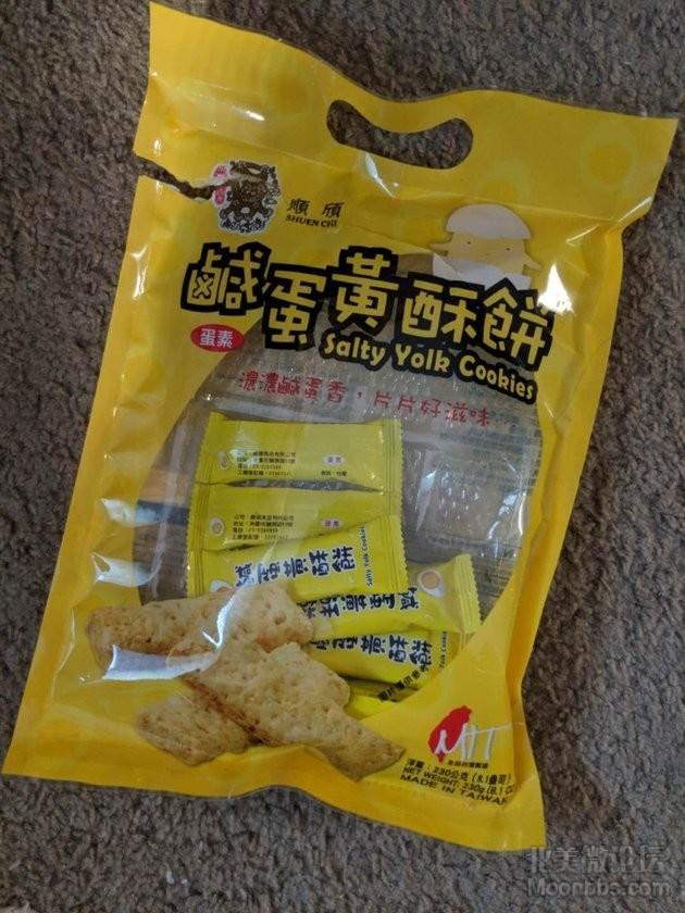 咸蛋黄酥饼.jpeg