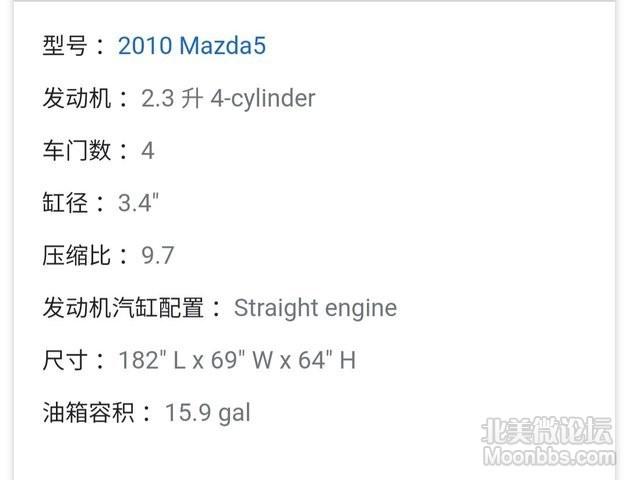 马自达5的信息