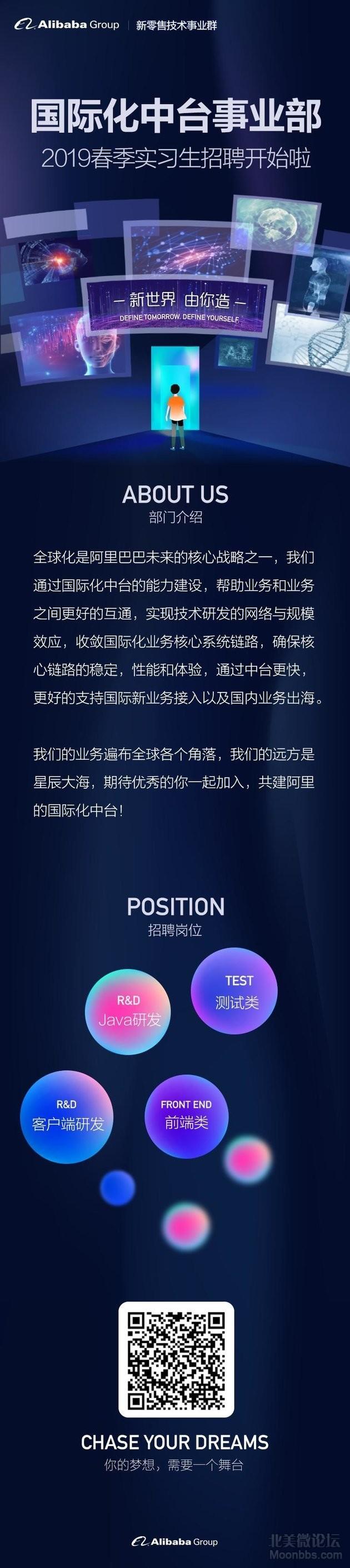 2019校招 国际化中台长图副本.png