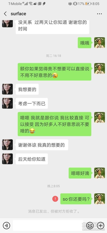 Screenshot_20190504_200526_com.tencent.mm.jpg