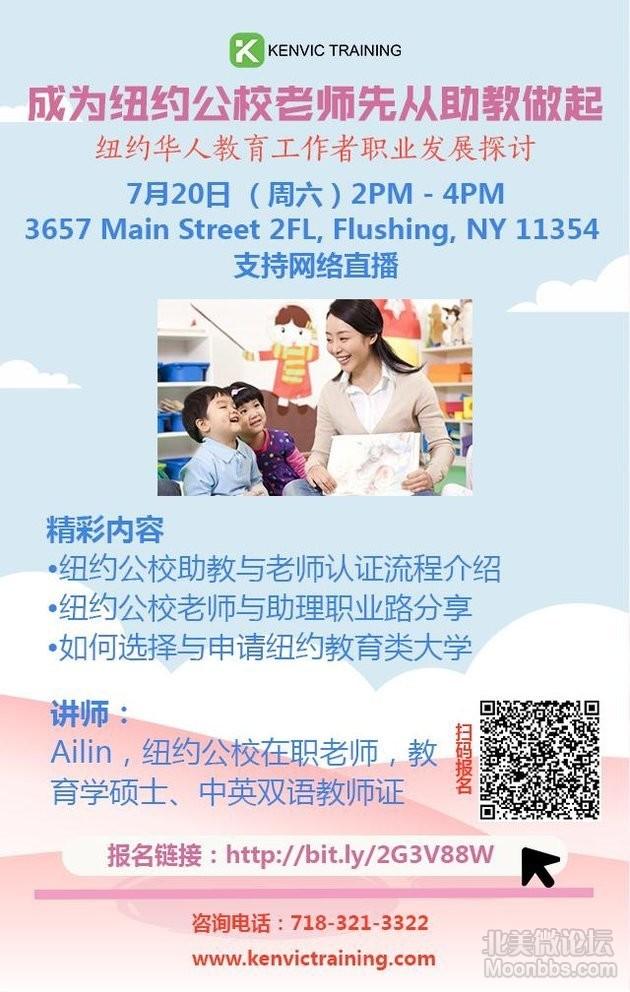 20190720 华人教育者在纽约的发展.jpg