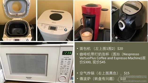 面包机$20,咖啡机$45,空气炸锅$15,微波炉$10