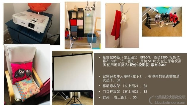 投影仪+幕布,衣架,小摇椅
