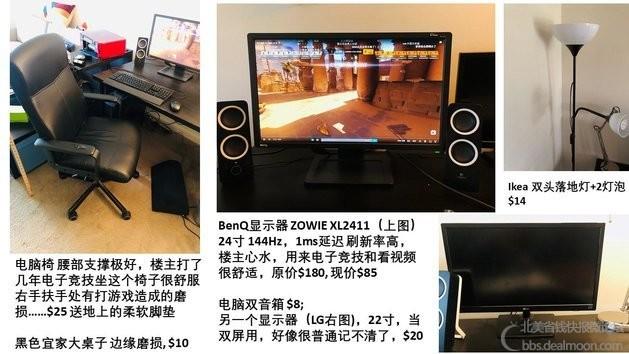 大办公桌$10,舒适电脑椅$25,高刷新率显示器$85,双屏显示器$20,办公落地灯与灯泡$14 ... ... ... ...