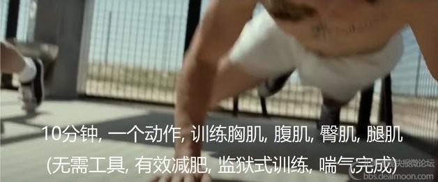 10分钟, 一个动作, 训练胸肌, 腹肌, 臀肌, 腿肌.png