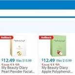 Walmart我的美麗日記面膜 $11.87~12.49!! 母親節活動開跑!