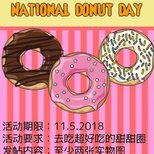 【今日晒货】11.5.2018 national donut day