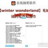 【winter wonderland】抽奖