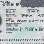 #经验#说一说在美国办理日本多次往返签证