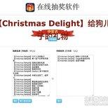 【欢乐圣诞季】活动抽奖