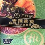 海底捞素食火锅
