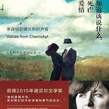 【book lover】voices from chernobyl