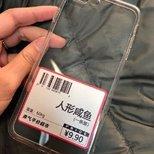 淘宝买的两个手机壳