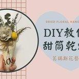 分享隔离期间的DIY花束教学