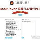 book lover抽奖