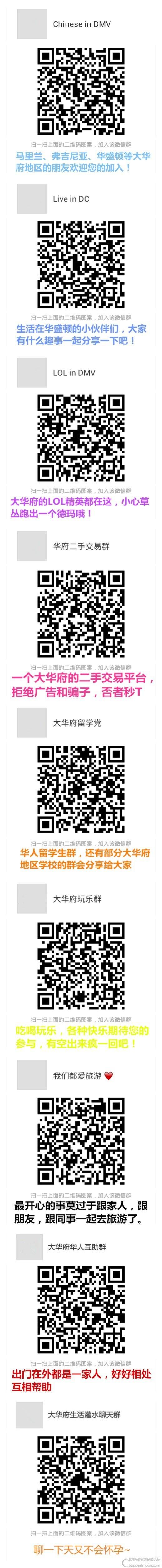 DMV生活微信群.jpg