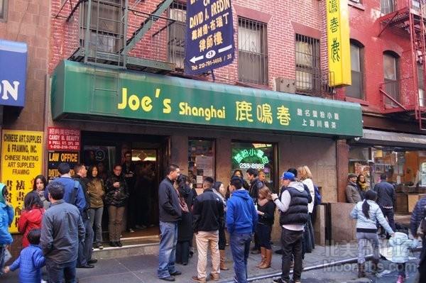 Joe's Shanghai Restaurant.jpg