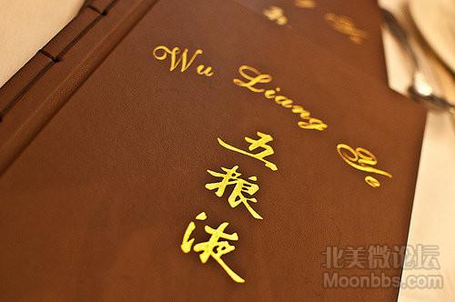 Wu Liang Ye2.jpg