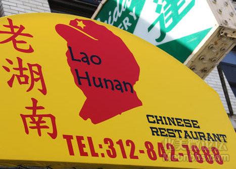 5Lao Hunan4.jpg