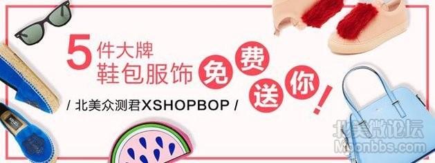 shopbop-640.jpg