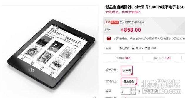 新品当当阅读器Light.png