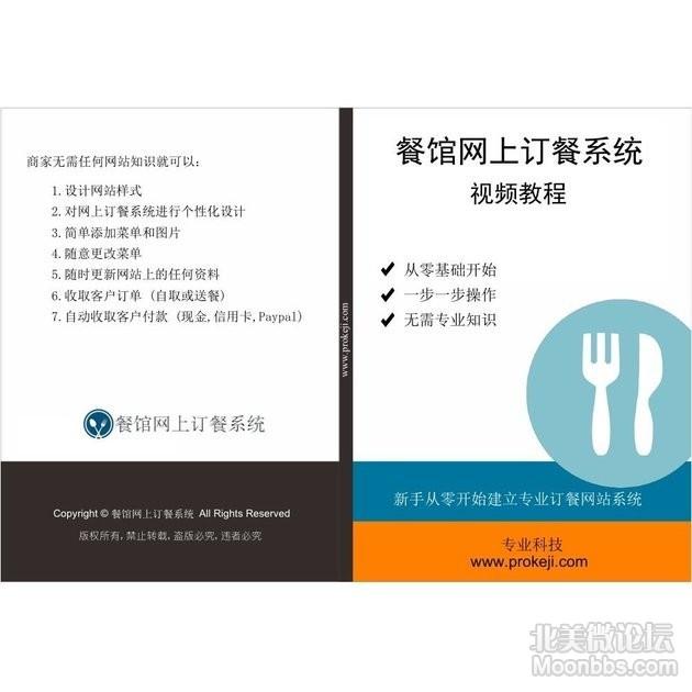 餐馆网上订餐系统和视频教程.jpg