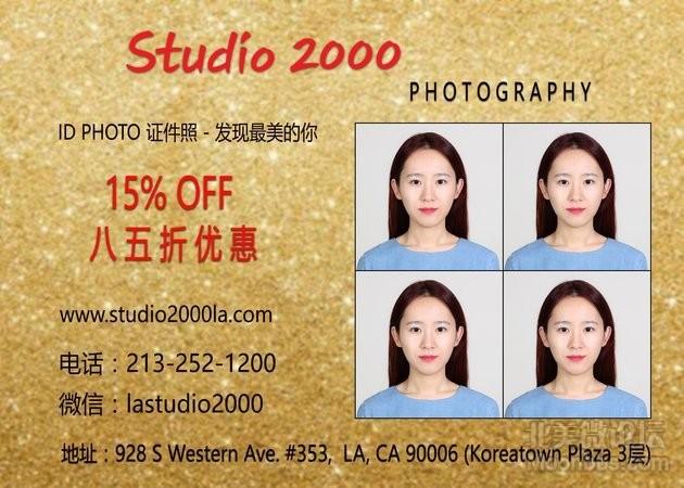 chinese ad-id photo.jpg
