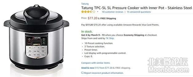 Amazon大同电压力锅.png