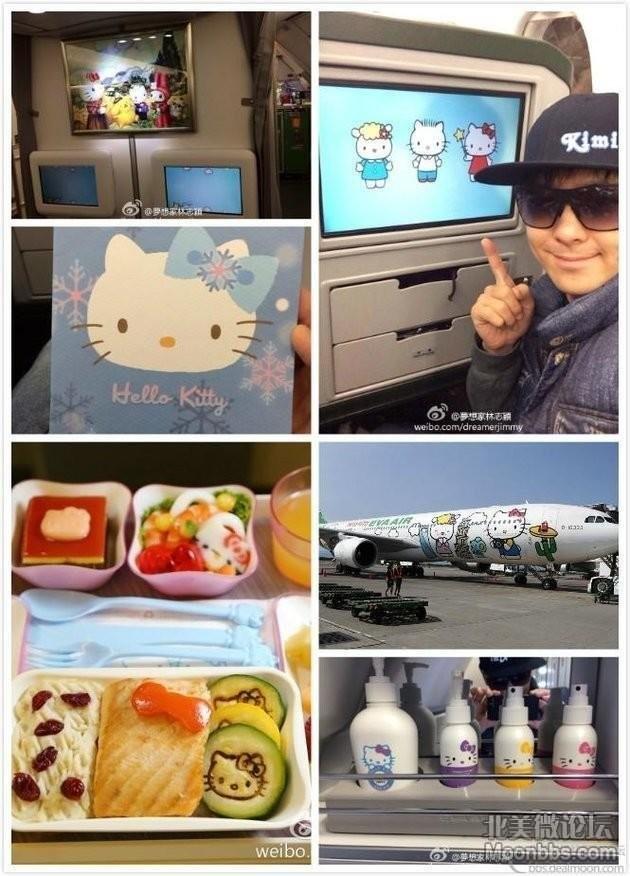 Hello Kitty号.jpg