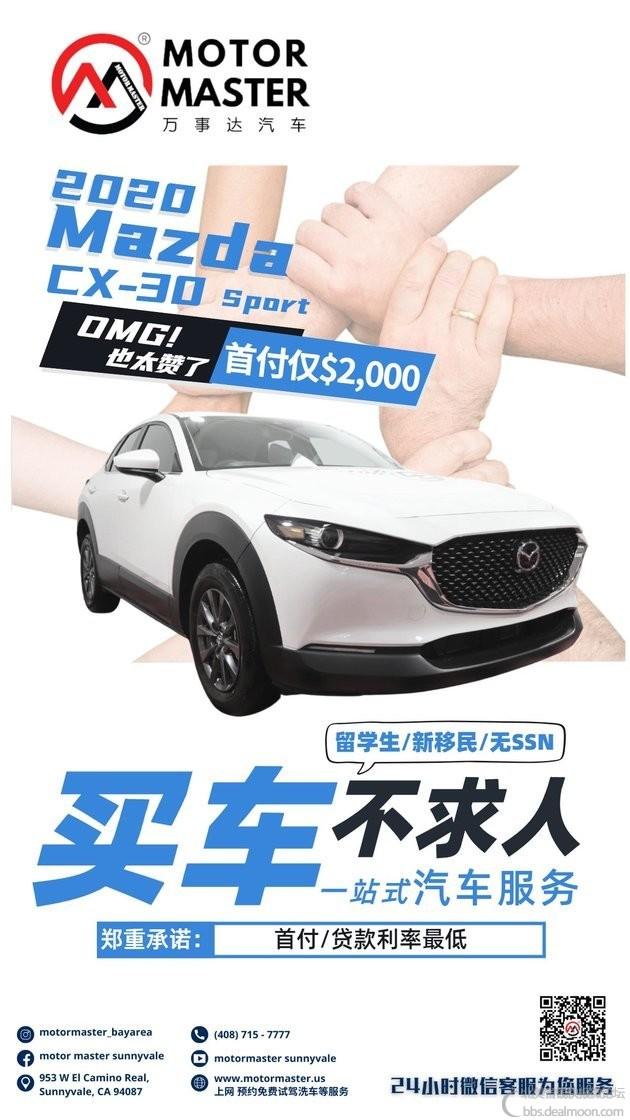 Mazda CX-30贷款海报.jpg