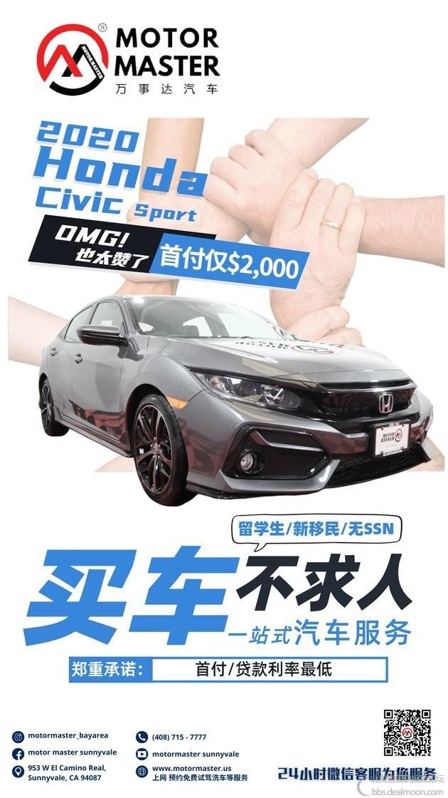 Honda Civic贷款海报.jpg