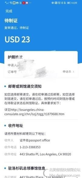 Screenshot_20210610_160957_com.gov.mfa_mh1623366630715_fact_1.jpg