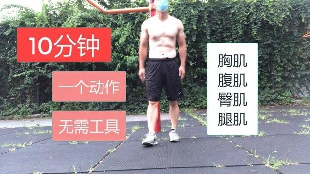 10分钟, 一个动作, 训练胸肌, 腹肌, 臀肌, 腿肌 (无需工具, 有效减肥, 监狱式训练).jp.jpg