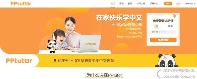 PPtutor.png
