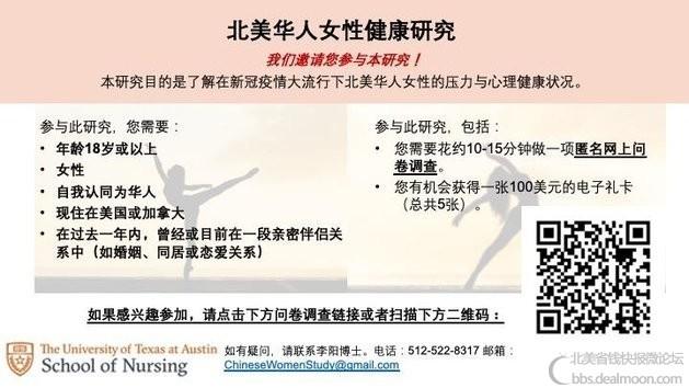 Study Flyer_Chinese_New.jpg