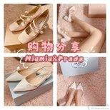 购物分享 Miumiu玛丽珍✨Prada平底鞋开箱